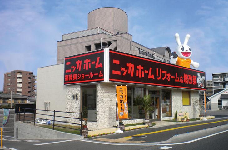 福岡東ショールーム