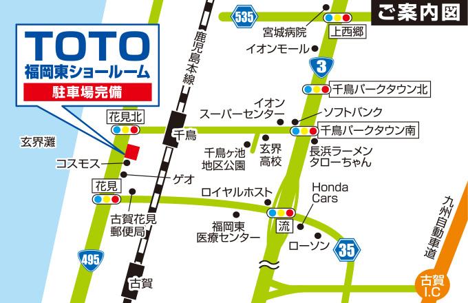 TOTO福岡東ショールーム